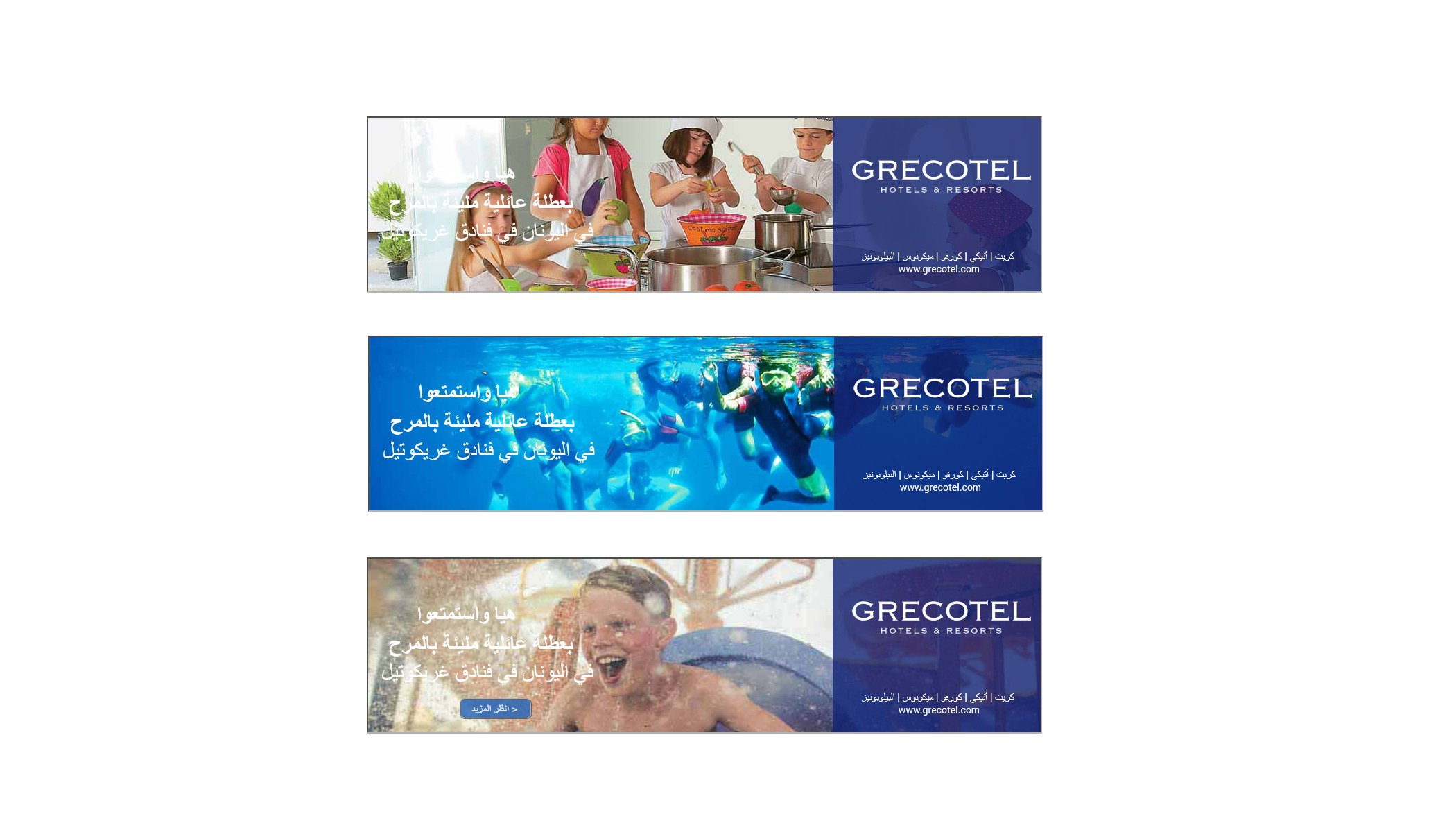 GRECOTEL Online Campaign Web Banners